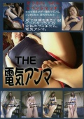 THE電気アンマ2