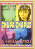 チュパチャプス1