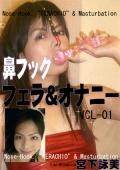 鼻フック フェラ&オナニー VOL.01