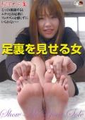 足裏を見せる女30