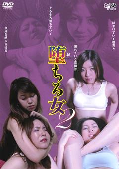 堕ちる女2