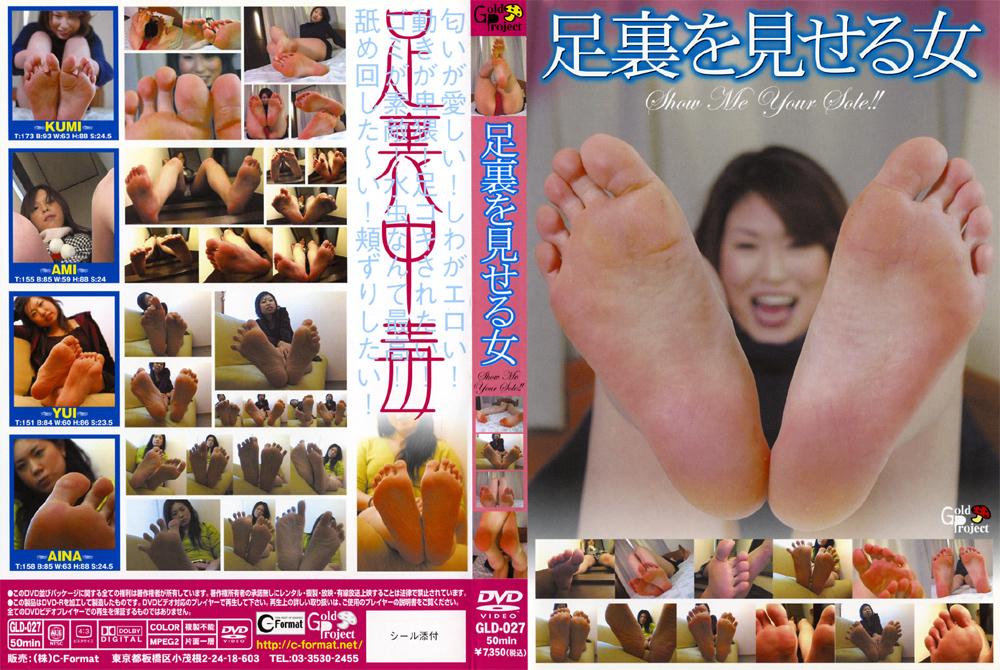 GLD-027 足裏を見せる女27 パッケージ画像