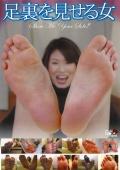 足裏を見せる女27