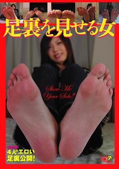足裏を見せる女26