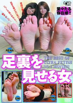 足裏を見せる女24