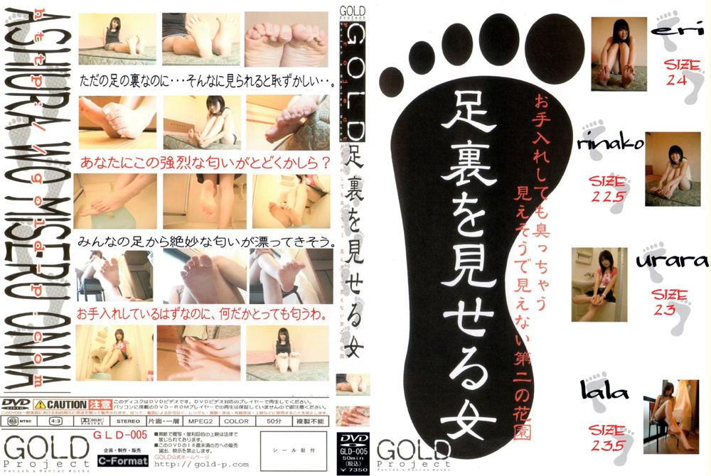 GLD-005 足裏を見せる女5 パッケージ画像