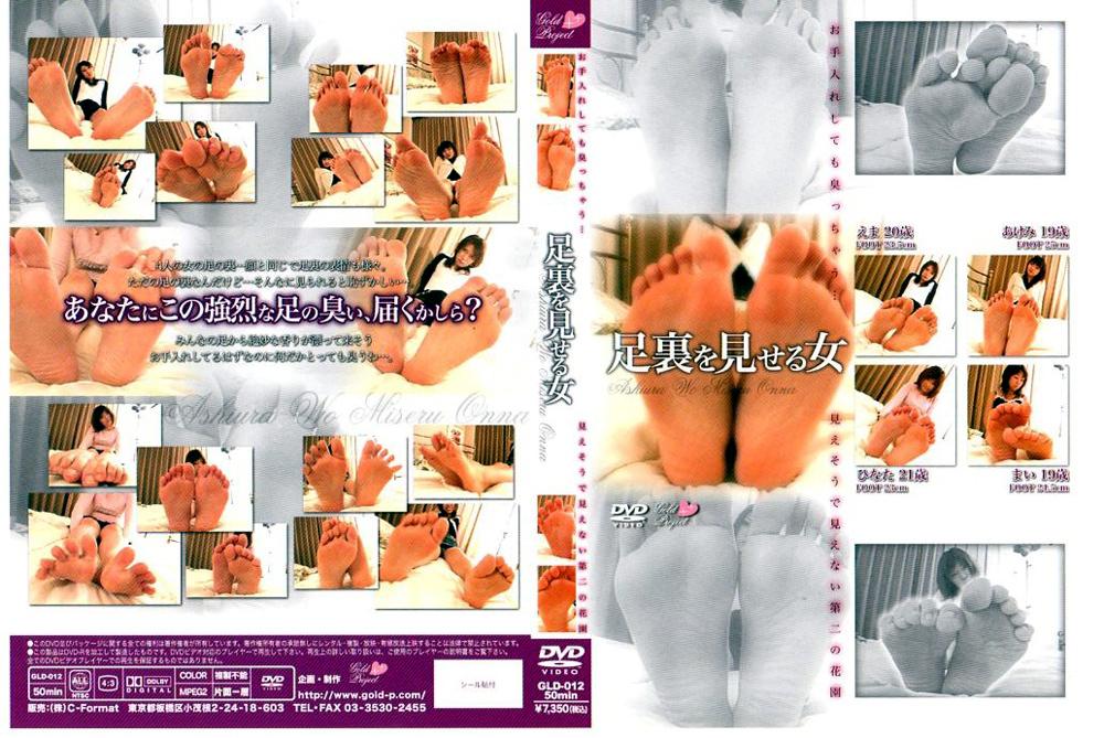GLD-012 足裏を見せる女12 パッケージ画像