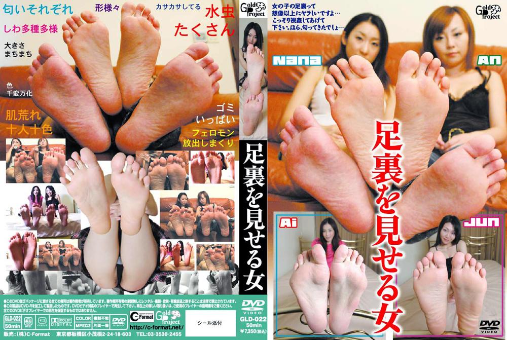 GLD-022 足裏を見せる女22 パッケージ画像