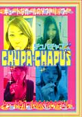 チュパチャプス2