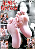 足裏を見せる女19
