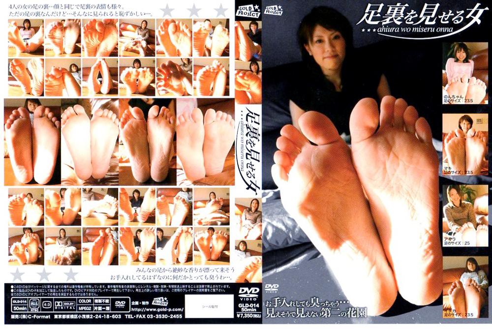 GLD-014 足裏を見せる女14 パッケージ画像