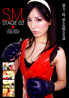 S.M.+ 最も危険な女達 STAGE02