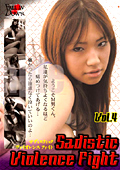Sadistic Violence Fight Vol.4