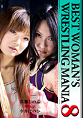 BEST WOMAN'S WRESTLING MANIA8