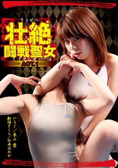 壮絶闘戦聖女 ACT.1