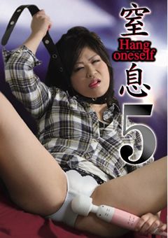 Hang oneself 窒息5