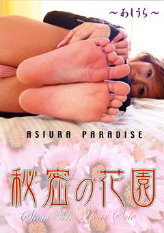 秘密の花園 ~あしうら~ Miho Miki Ren Reina