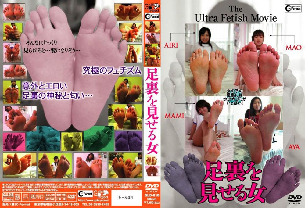 足裏:足裏を見せる女18