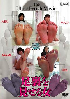 足裏を見せる女18