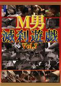 M男滅刹遊戯 Vol.7