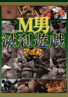 M男滅刹遊戯 Vol.8