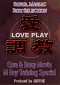 Core & Deep Movie M Boy Training Special
