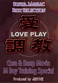 SUPER MANIAC BEST SELECTION Core&Deep Movie M Boy Training Special