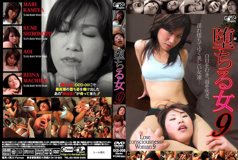 堕ちる女9