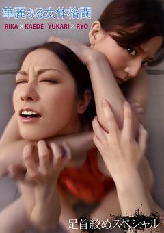 華麗なる女体格闘