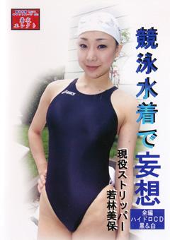 競泳水着で妄想 現役ストリッパー 若林美保