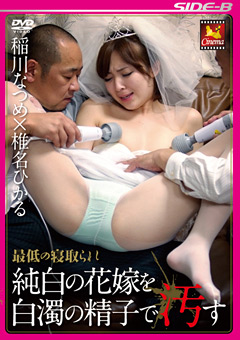 最低の寝取られ 純白の花嫁を白濁の精子で汚す 稲川なつめ 椎名ひかる