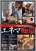 浣腸コレクション エネマ痴帯16