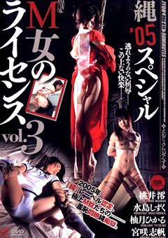 縄'05スペシャル M女のライセンス vol.3