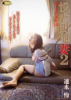 【速水怜動画】悦虐団地妻2-SM