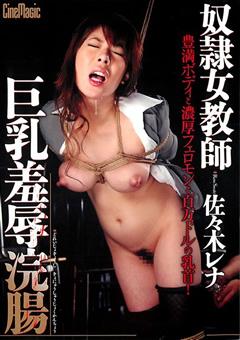 奴隷女教師 巨乳羞辱浣腸 佐々木レナ
