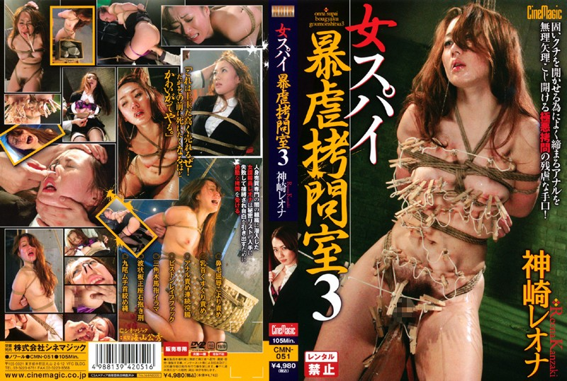 女スパイ暴虐拷問室3 神崎レオナのジャケットエロ画像