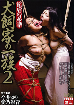 淫虐の系譜 犬飼家の一族2 今井ゆり 愛乃彩音