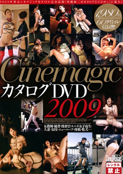 Cinemagic カタログDVD 2009