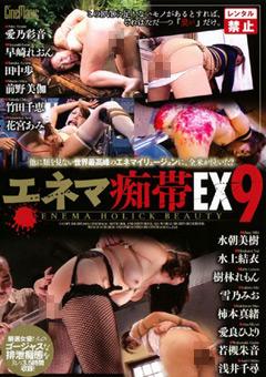 エネマ痴帯EX9