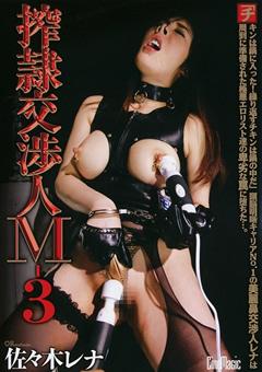 搾隷交渉人M-3