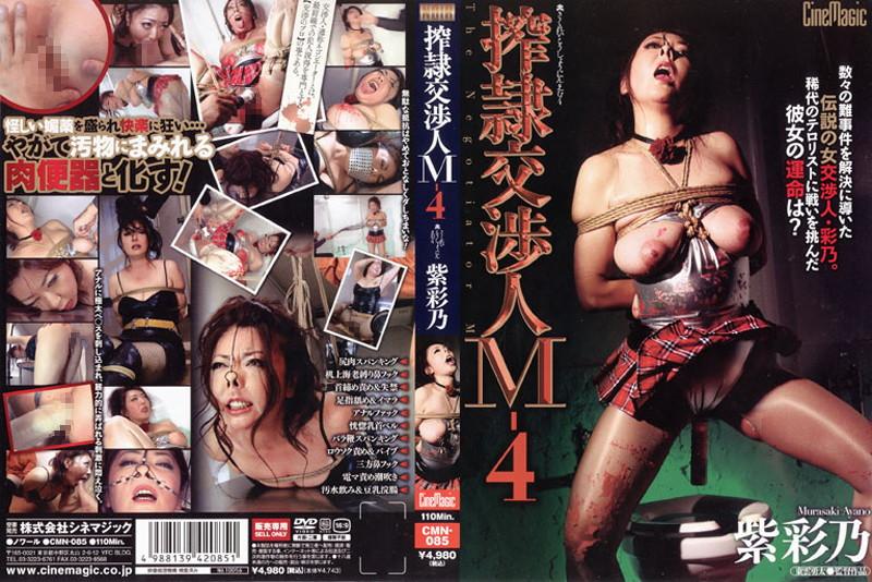 搾隷交渉人M-4