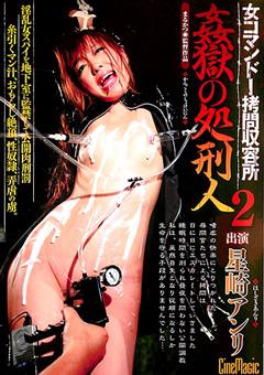 女コマンドー拷問収容所 姦獄の処刑人2 星崎アンリ