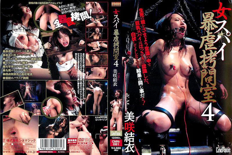 女スパイ暴虐拷問室4 美咲結衣のタイトル画像