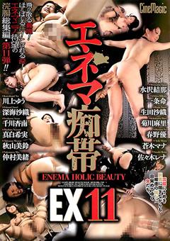 エネマ痴帯EX11