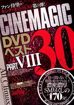 Cinemagic DVD ベスト 30 PART.8