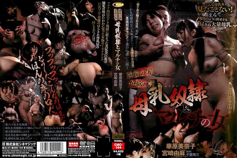 強欲の罪 色欲の罰 母乳奴隷とマルチの女