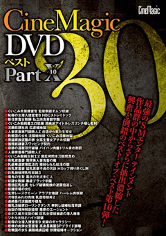 Cinemagic DVD ベスト 30 PART.10