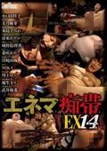 エネマ痴帯EX14