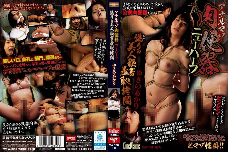 ニューハーフ:アナルマゾ肉便器ニューハーフ 偽りの美人秘書羞恥拷問