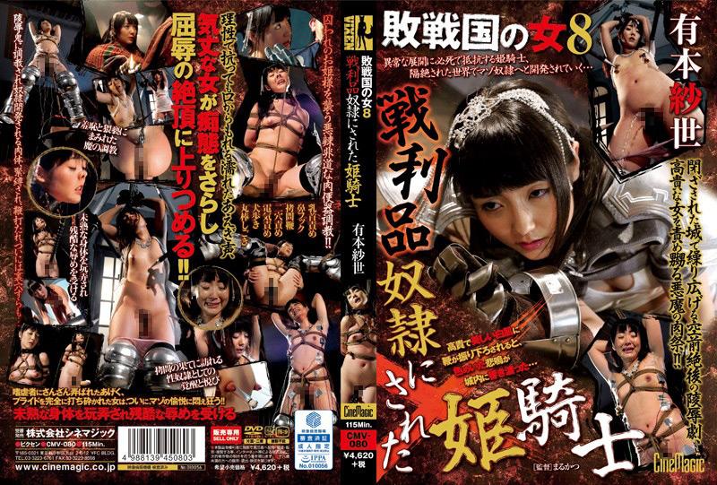 敗戦国の女8 戦利品奴隷にされた姫騎士 有本紗世